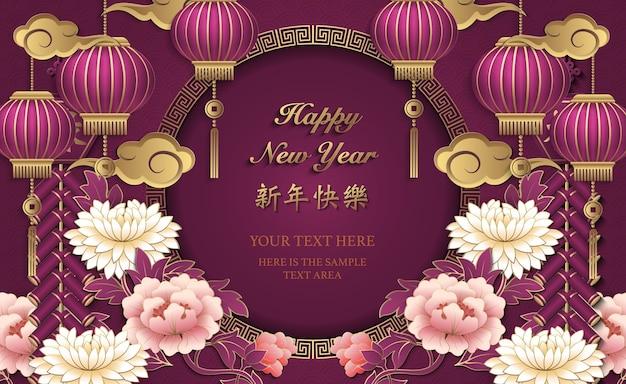 Joyeux nouvel an chinois or relief pivoine pourpre fleur lanterne pétards de nuage et cadre rond en treillis.