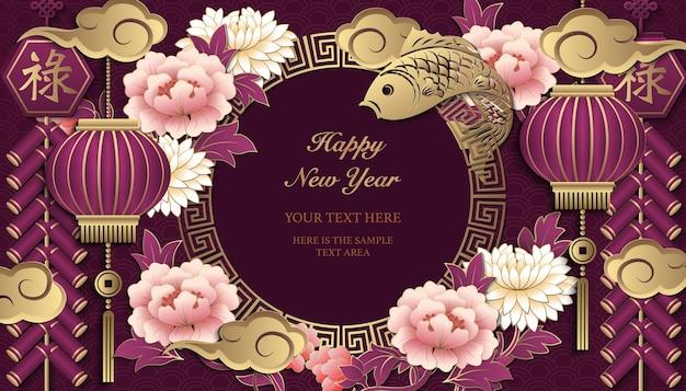 Joyeux nouvel an chinois or violet fleur de secours lanterne poisson nuage pétards et cadre rond en treillis. (traduction chinoise: prospérité)