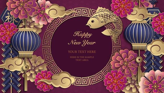 Joyeux nouvel an chinois or violet fleur de secours lanterne poisson nuage pétards et cadre rond en treillis.