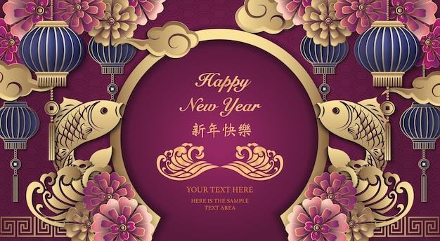 Joyeux nouvel an chinois or violet relief fleur lanterne poisson vague nuage et cadre de porte rond.