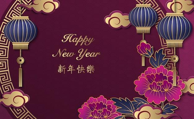 Joyeux nouvel an chinois or violet relief fleur de pivoine lanterne nuage et cadre rond en treillis
