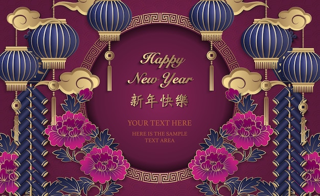 Joyeux nouvel an chinois or violet relief fleur pivoine lanterne nuage pétards et treillis rond cadre.