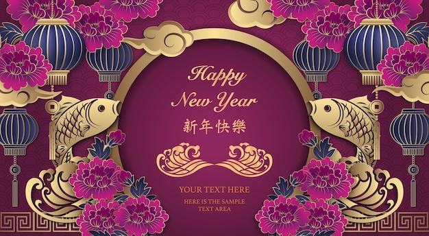 Joyeux nouvel an chinois or violet relief fleur de pivoine lanterne poisson vague nuage et cadre de porte rond.