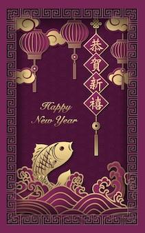 Joyeux nouvel an chinois or violet relief lanterne poisson vague nuage printemps couplet et cadre en treillis carré. (traduction chinoise: meilleurs voeux pour l'année à venir)