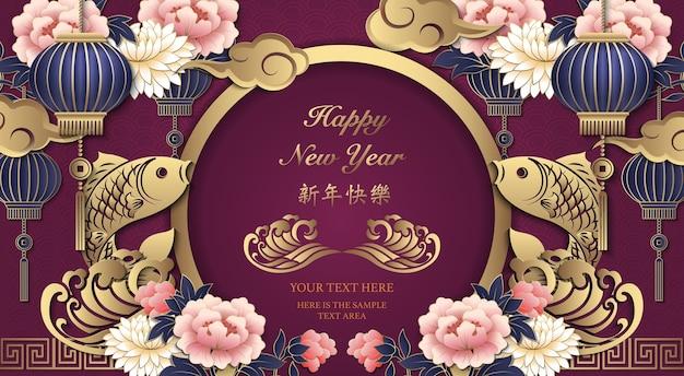 Joyeux nouvel an chinois or violet relief peont fleur lanterne poisson vague nuage et cadre de porte rond.