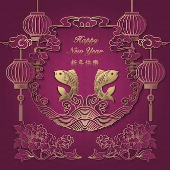 Joyeux nouvel an chinois or violet relief vague nuage pivoine fleur cadre rond sautant du poisson et de la lanterne.