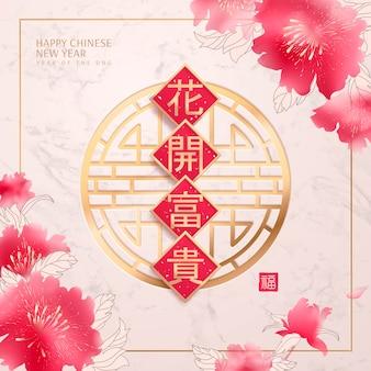 Joyeux nouvel an chinois avec pivoine de peinture à l'encre, ton rose gracieux