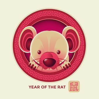 Joyeux nouvel an chinois de la prime de vecteur de rat