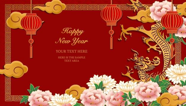 Joyeux nouvel an chinois rétro or relief fleur de pivoine rose lanterne dragon nuage et cadre en treillis.