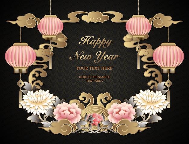 Joyeux nouvel an chinois rétro or relief lanterne fleur de pivoine et cadre en treillis de nuage