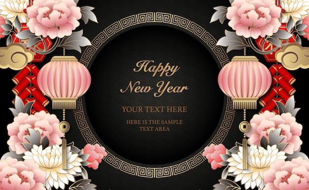 Joyeux nouvel an chinois rétro or relief pivoine fleur lanterne cochon nuage pétards et treillis rond cadre