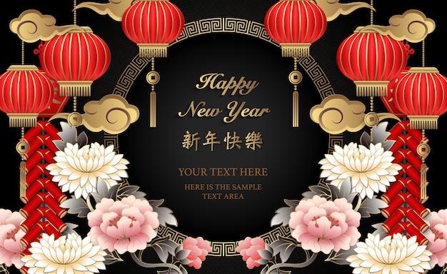 Joyeux nouvel an chinois rétro or relief pivoine fleur lanterne pétards de nuage et cadre rond en treillis.