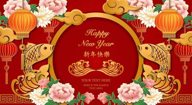 Joyeux nouvel an chinois rétro or rouge relief peont fleur lanterne poisson vague nuage et cadre de porte ronde.