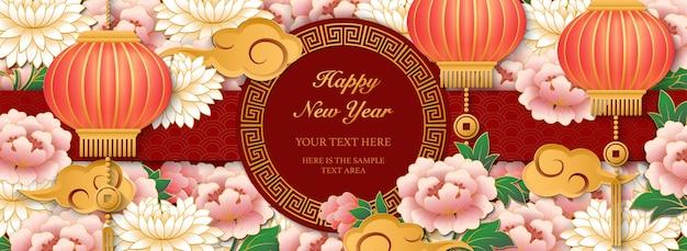 Joyeux nouvel an chinois rétro relief art pivoine fleur nuage lanterne et cadre en treillis.