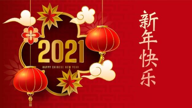Joyeux nouvel an chinois. suspendu lanterne rouge réaliste traditionnelle