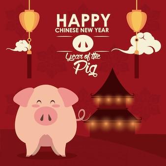 Joyeux nouvel an chinois