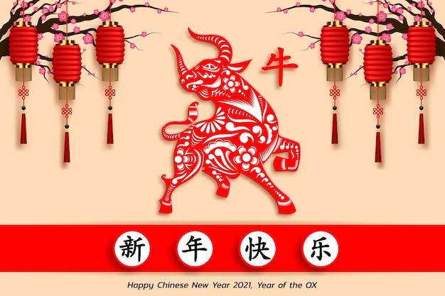 Joyeux nouvel an chinois.