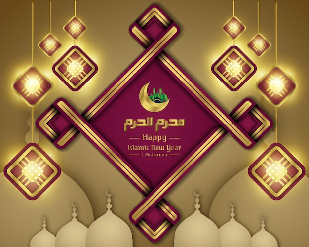 Joyeux nouvel an islamique muharram avec une forme d'or de luxe