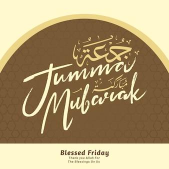 Jumma mubarak manuscrite avec calligraphie arabe