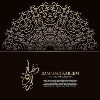 Kareem ramadan. islamique