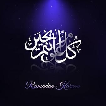 Kareem ramadan texte de fond