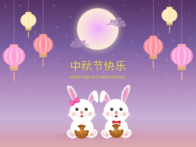 Lanterne lapin mooncake happy mid autumn festival