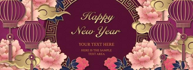 Lanterne de nuage de fleur de pivoine art soulagement du nouvel an chinois heureux et cadre rond en treillis