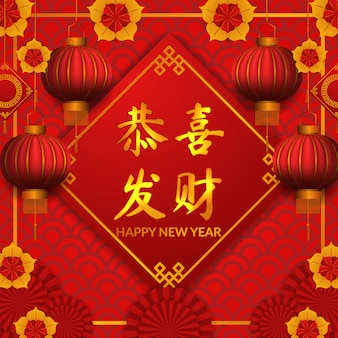 Lanterne rouge à suspendre avec fleurs rouges et dorées, tradition asiatique
