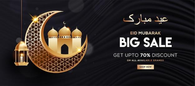 Lanternes suspendues, croissant de lune et mosquée fond réaliste eid mubarak