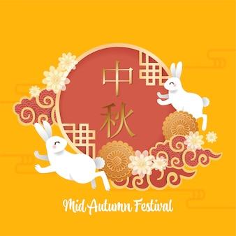 Lapin mignon célèbre le festival de la mi-automne fond de vecteur festival gâteau de lune
