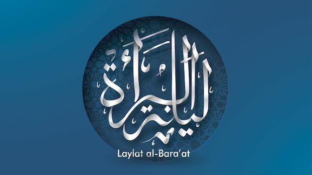 Laylat al-baraat à la carte de voeux de calligraphie arabe de ramadan kareem. bara'a night