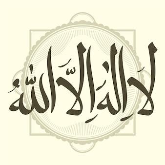 Lettrage arabe au nom d'allah