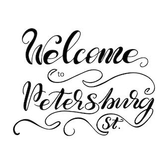 Lettrage bienvenue à saint-pétersbourg. illustration vectorielle