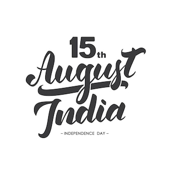 Lettrage de brosse manuscrite du 15 août joyeux jour de l'indépendance de l'inde