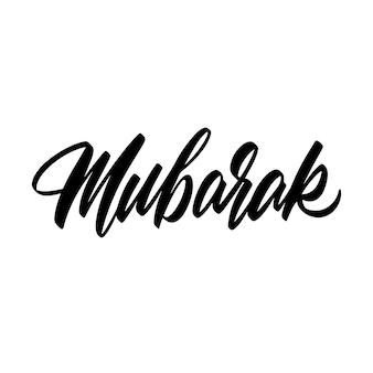 Lettrage de brosse moubarak isolé sur fond blanc, modèle imprimable. illustration vectorielle.