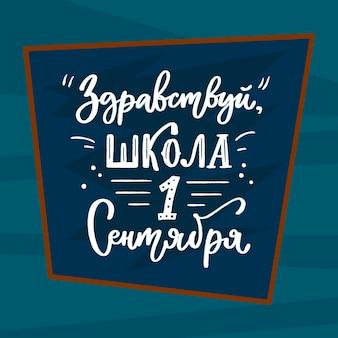 Lettrage du 1er septembre dessiné à la main