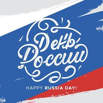 Lettrage du jour de la russie