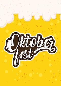 Lettrage de fête oktoberfest avec bière liquide et mousse