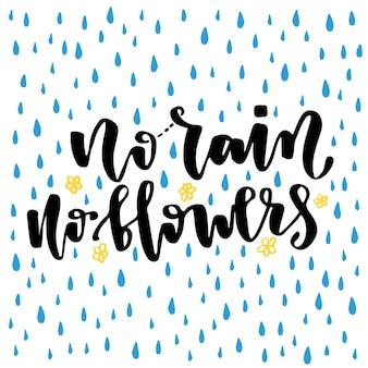 Lettrage de main de vecteur. pas de pluie pas de fleurs. typographie pour la conception de cartes, d'affiches ou d'imprimés