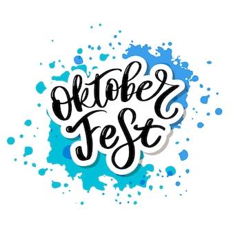 Lettrage manuscrit de l'oktoberfest. typographie oktoberfest pour cartes de voeux et affiches. bannière de vecteur du festival de la bière. célébration du modèle de conception. illustration vectorielle.