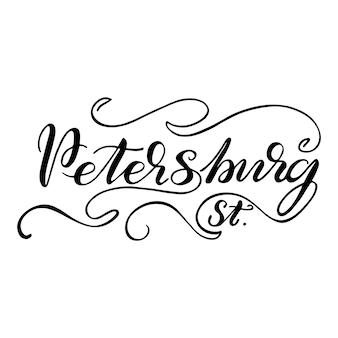 Lettrage saint-pétersbourg. illustration vectorielle