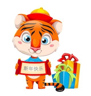 Le lettrage de tigre de personnage de dessin animé mignon du nouvel an chinois se traduit par happy new year