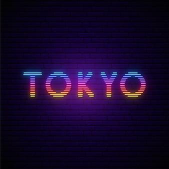 Lettrage tokyo dans le style néon