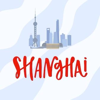 Lettrage de la ville de shanghai