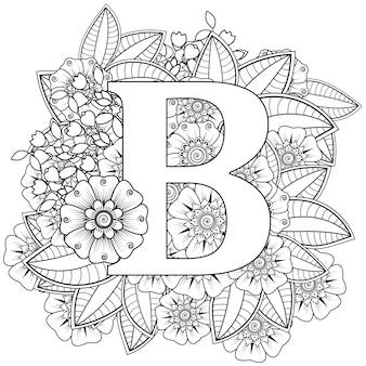 Lettre b avec ornement décoratif de fleur de mehndi dans la page de livre de coloriage de style oriental ethnique
