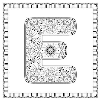 Lettre e faite de fleurs dans le style mehndi livre de coloriage page contour handdraw vector illustration