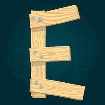 Lettre e - police vectorielle stylisée faite de planches de bois martelées avec des clous en fer.