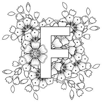 Lettre f avec ornement décoratif de fleur de mehndi dans la page de livre de coloriage de style oriental ethnique