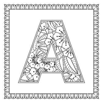 Lettre a faite de fleurs dans le style mehndi lettre a avec page de livre de coloriage motif oriental