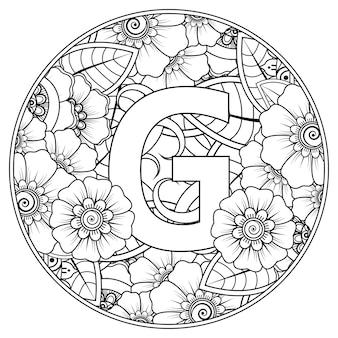 Lettre g avec ornement décoratif fleur mehndi en page de livre de coloriage de style oriental ethnique